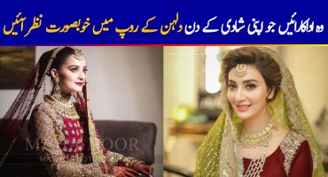 7 Pakistani Celebrity Brides Who Looked Regal On Their Big Day