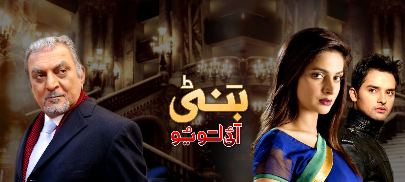 Bold Pakistani Dramas That Can't Be Watched With Family