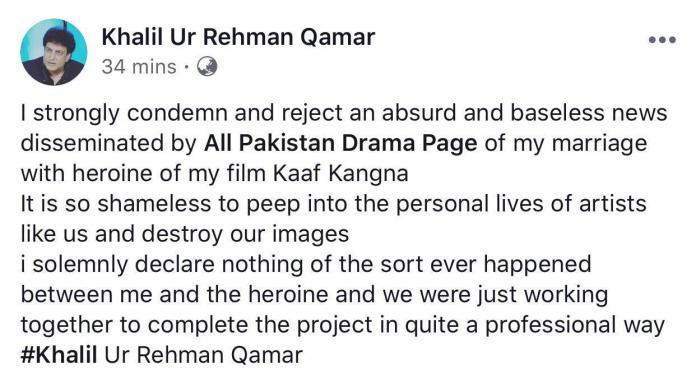 Khalil-ur-Rehman Speaks About News Of His Second Marriage