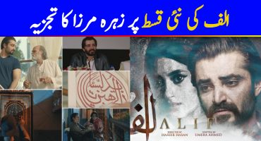 Alif Episode 17 Story Review - Soulful