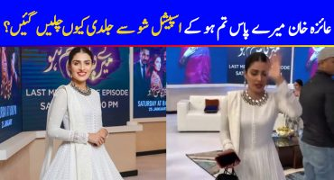 Why Ayeza Khan Left Mere Paas Tum Ho Special Episode Early?