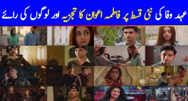 Drama Ehd-e-Wafa Episode 17 Story Review - Brilliant
