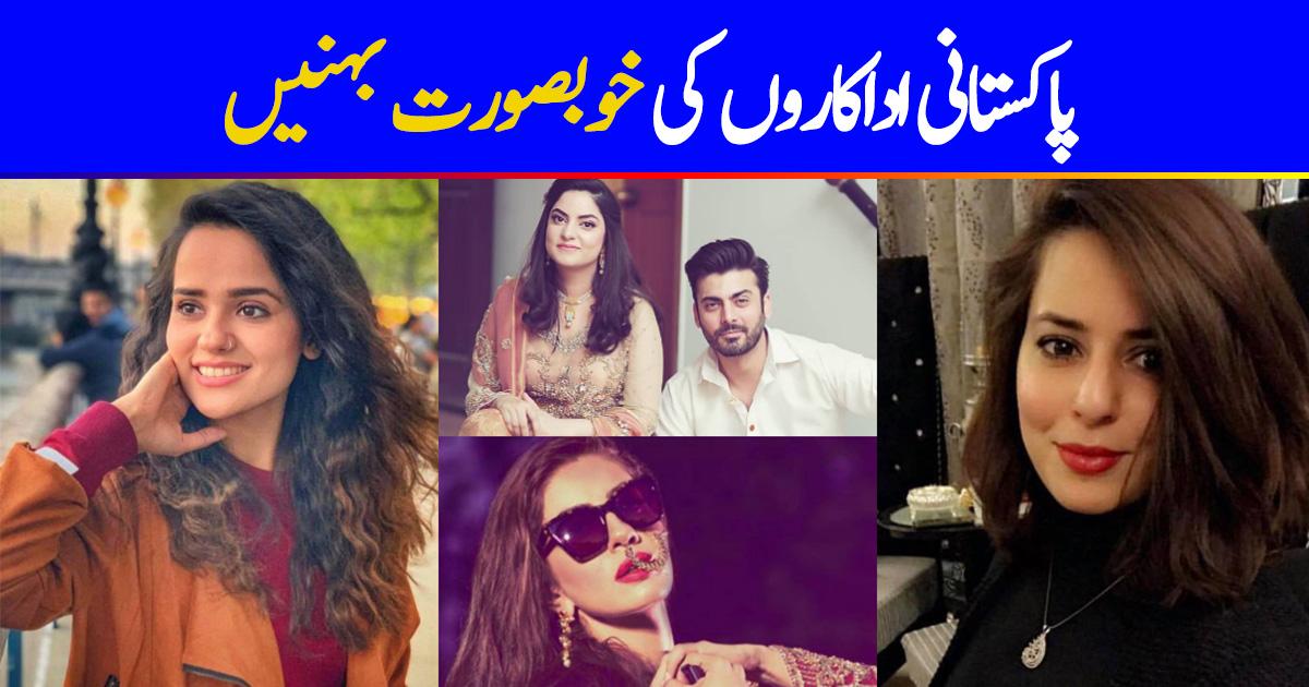Beautiful Sisters of Pakistani Actors 2