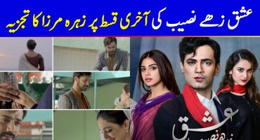 Ishq Zahe Naseeb Last Episode Story Review - Hallelujah
