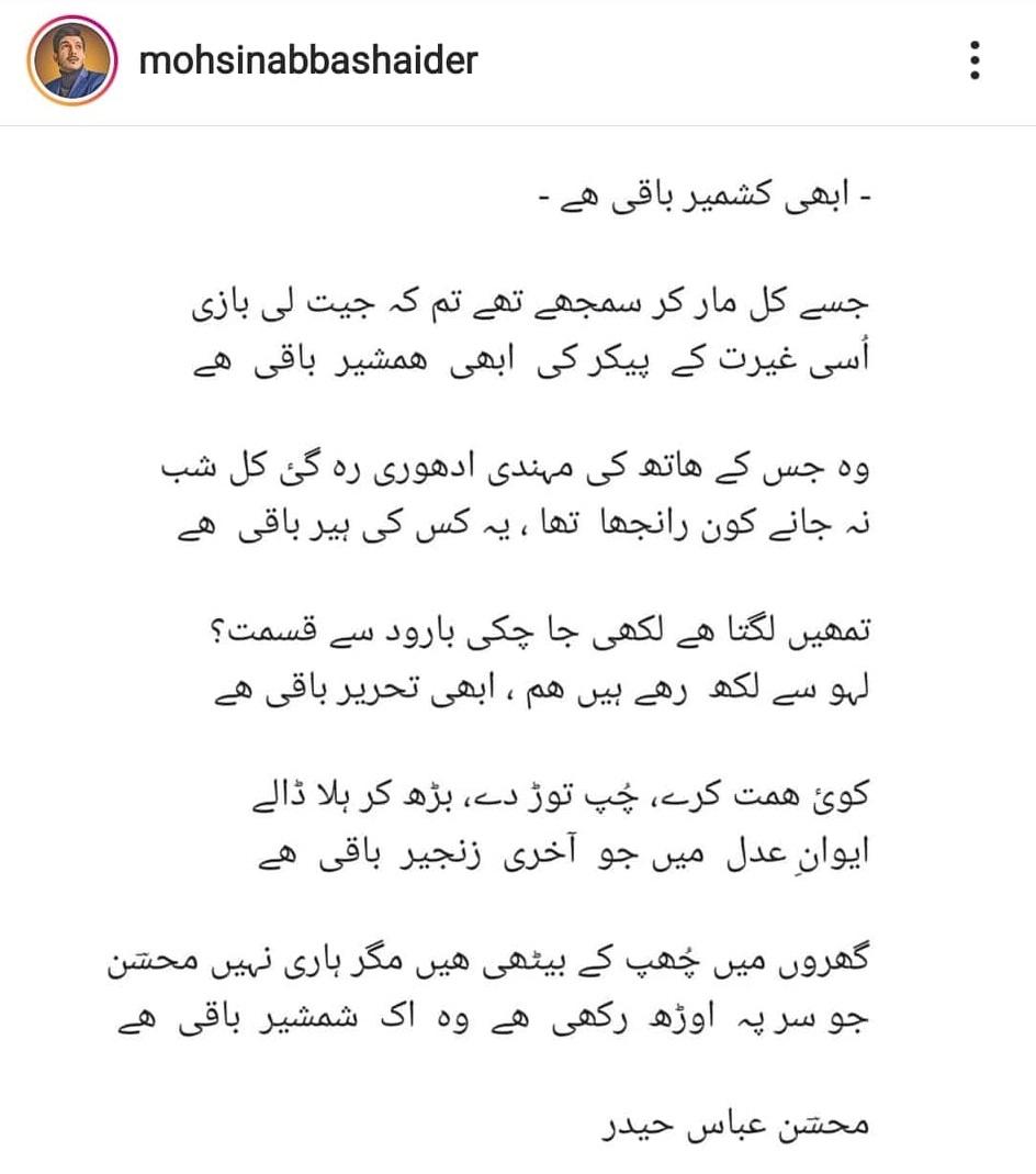 5 Pakistani Celebrities Who Take Pride In Speaking Urdu