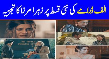 Alif Episode 21 Story Review - Momin's In Love