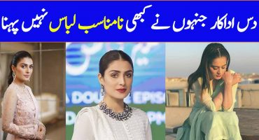 Top 10 Pakistani Celebrities Who Dress Up Modestly