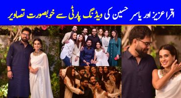 Wedding Celebration Party Of Iqra Aziz And Yasir Hussain