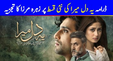 Ye Dil Mera Episode 18 Story Review - Pretty Stagnant