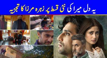 Ye Dil Mera Episode 16 Story Review - Walk Down The Memory Lane