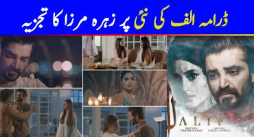 Alif Episode 22 Story Review - The Revelation