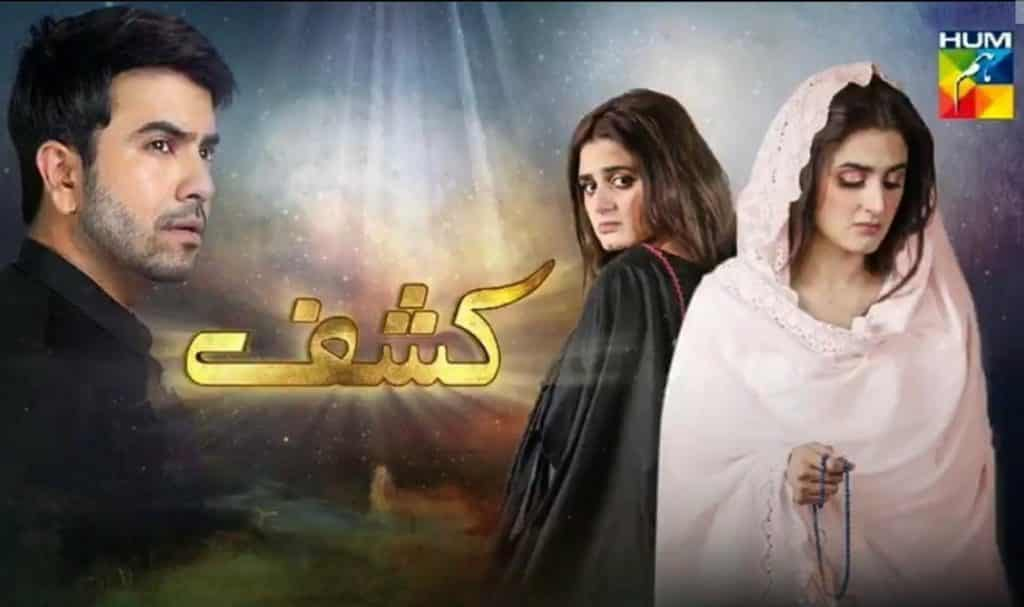 Hira Mani's Upcoming Drama - Teasers and Pictures