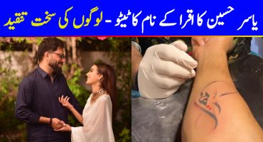 Yasir Hussain's Tattoo For Iqra Aziz Criticized By Public