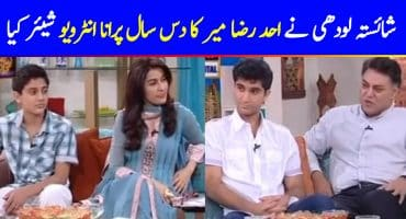 Ten Years Back Interview Of Asif Raza's Family With Shaista Lodhi