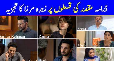 Muqaddar Episode 1 - 7 - An Overview
