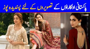 Favorite Poses of Pakistani Celebrities For Camera