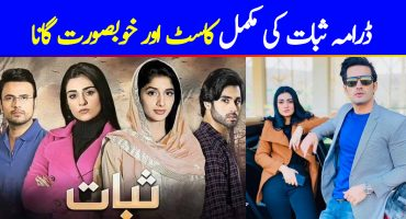 Sabaat Complete Cast and OST