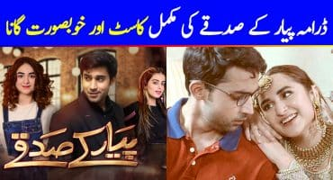 Pyar Ke Sadqay Complete Cast and OST