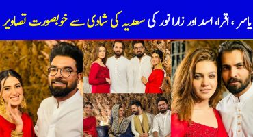 Zara Noor, Asad Siddique, Yasir Hussain and Iqra Aziz Clicks from Wedding of Sadia Ghaffar