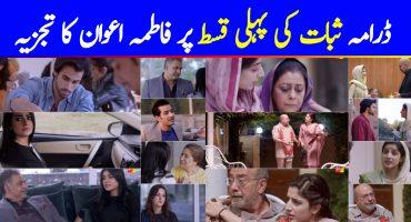 Sabaat Episode 1 Story Review - Few Surprises