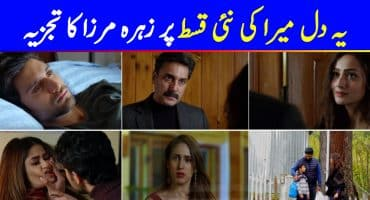 Ye Dil Mera Episode 21 Story Review - Engaging Episode