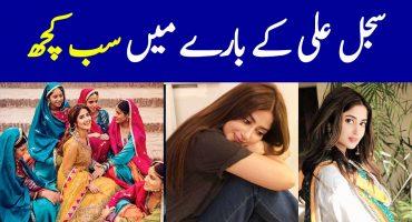 Sajal Ali - Complete Information