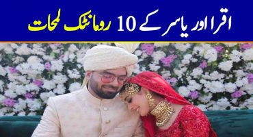 Iqra Aziz Husband Yasir Hussain| 10 Romantic Pictures