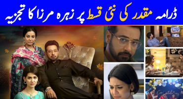 Muqaddar Episode 11 Story Review - Well Directed