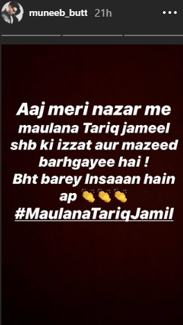Celebrities Take A Stand In Favor Of Maulana Tariq Jameel