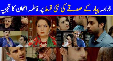 Pyar Ke Sadqay Episode 14 Story Review - Loved It