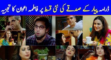 Pyar Ke Sadqay Episode 11 Story Review - Continues To Impress