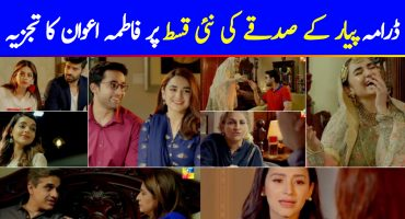 Pyar Ke Sadqay Episode 13 Story Review - Interesting Developments