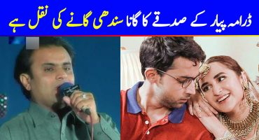 Pyar Ke Sadqay OST Is Copied From Sindhi Song