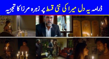 Ye Dil Mera Episode 24 Story Review - The Shock of Their Lives