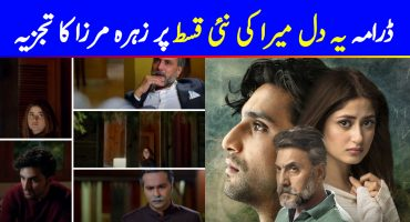Ye Dil Mera Story Review Episode 25 - The Reactions