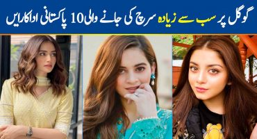 Top 10 Most Searched Pakistani Actresses on Google