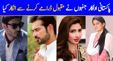 Pakistani Actors Who Refused Popular Dramas