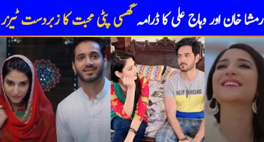 Teasers Of Ramsha Khan, Wahaj Ali Starrer Ghissi Pitti Mohabbat Out Now
