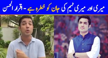 Anchor Iqrar Ul Hassan's Life Is In Danger