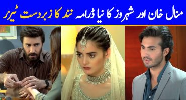 Teasers Of Minal Khan, Shahroz Sabzwari Starrer 'Nand' Out Now
