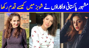 How Top Pakistani Actresses Started Acting