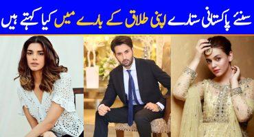 Pakistani Celebrities Talking About Their Divorce