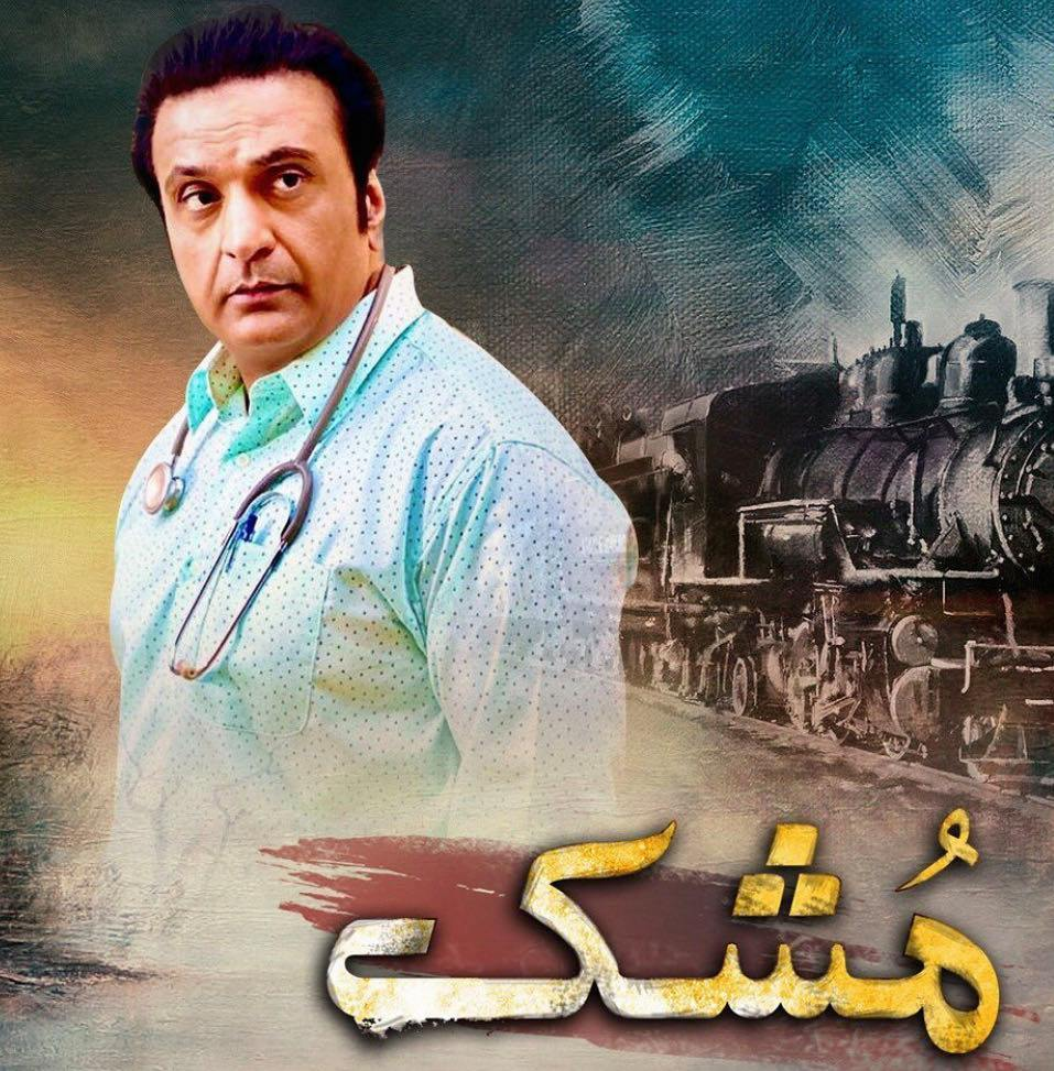 Mushk Complete Cast and OST