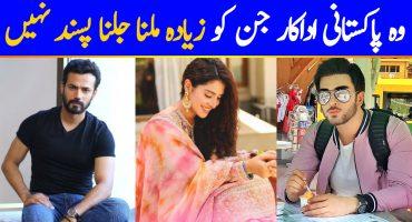 Pakistani Actors Who Do Not Like To Socialize