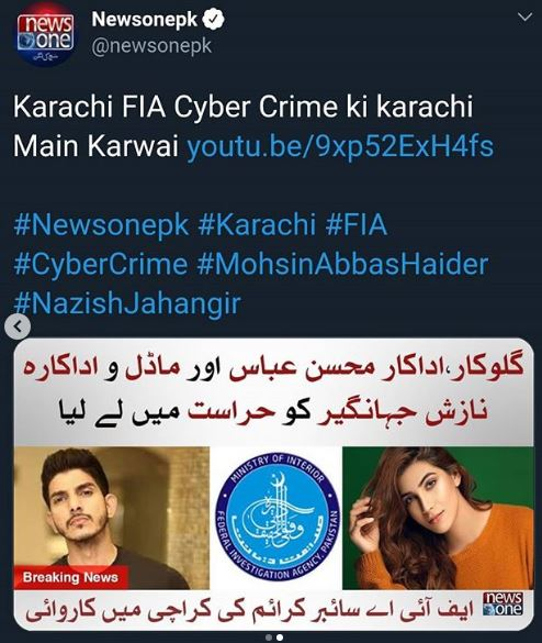 Mohsin Abbas Haider And Nazish Jahangir Got Arrested