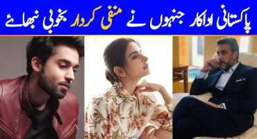 Pakistani Actors Who Played Negative Characters Perfectly