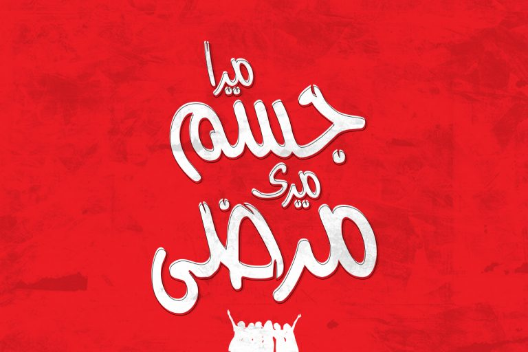"Khalil-ur-Rehman Qamar Once Again Slamming The Slogan "" Mera Jism Meri Merzi"""