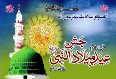 12 Rabi ul Awal Wallpapers HD 1