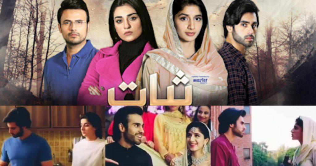 Mawra, Ameer And Sarah Khan Talking About Last Episode Of Sabaat