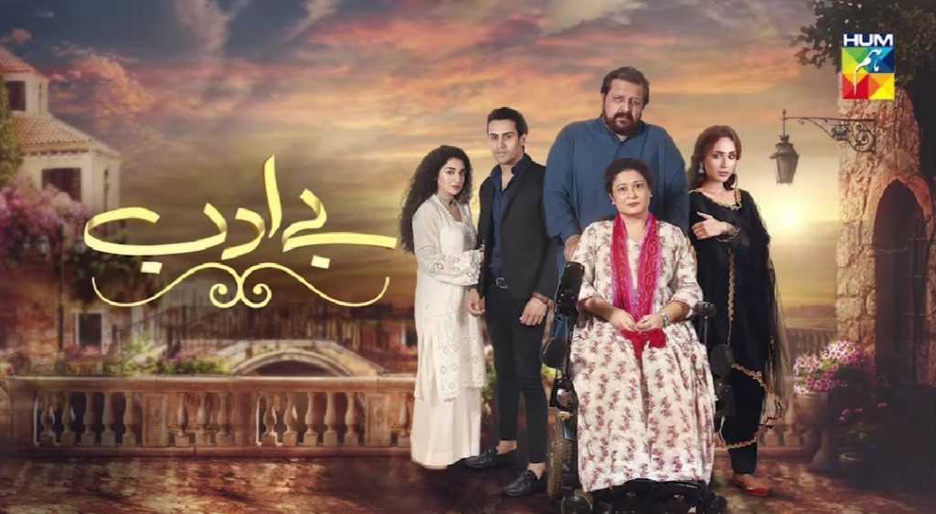 Momin Saqib Debut Drama Promos Are Out Now